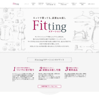 Fittingstation.jp thumbnail