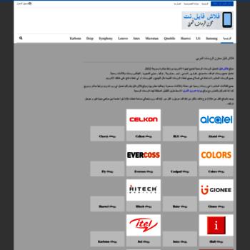 flash-file net at WI  مخزن الرومات العربي فلاش فايل