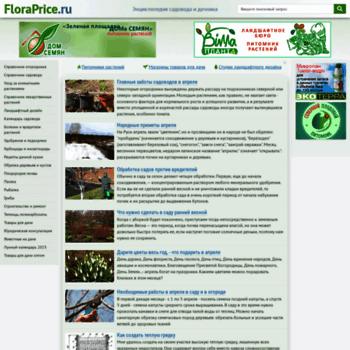 Floraprice.ru thumbnail