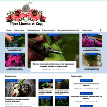 Веб сайт flowergarden.pro