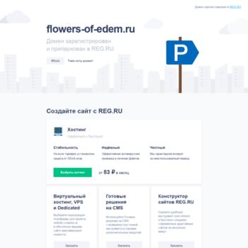 Flowers-of-edem.ru thumbnail