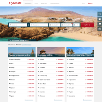 Flysiesta.ru thumbnail
