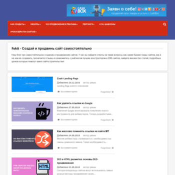 Веб сайт fokit.ru