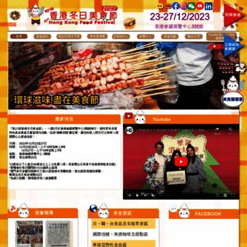 Food-expo.com.hk thumbnail