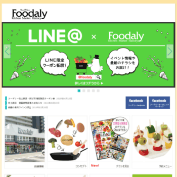 Foodaly.jp thumbnail