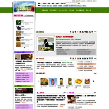 Foodcare.com.tw thumbnail