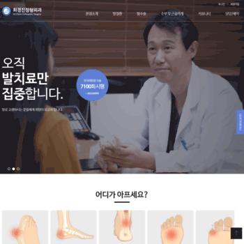 Foothospital.co.kr thumbnail