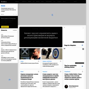 Бесплатный анализ сайта forbes.ru