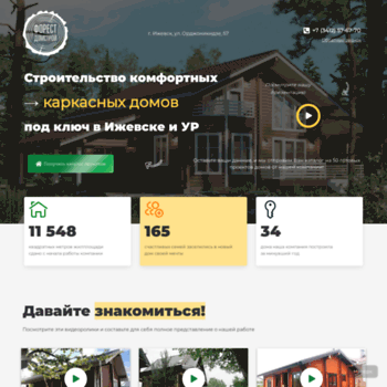 Forest-domstroy.ru thumbnail