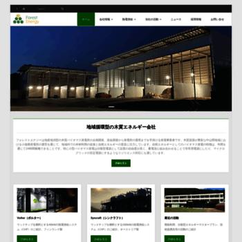 Forestenergy.jp thumbnail