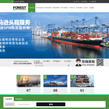 Forestshipping.cn thumbnail