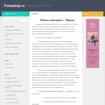 Forexship.ru thumbnail