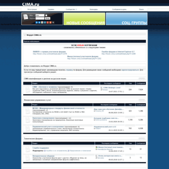 Веб сайт forum.cima.ru