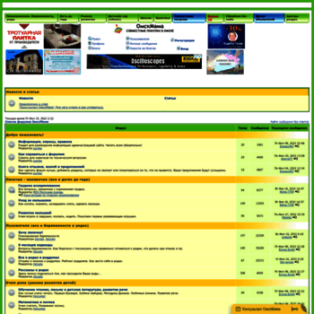 Forum.omskmama.ru thumbnail