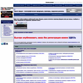 Веб сайт forum.print-forum.ru