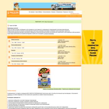 Веб сайт forum.zol.ru