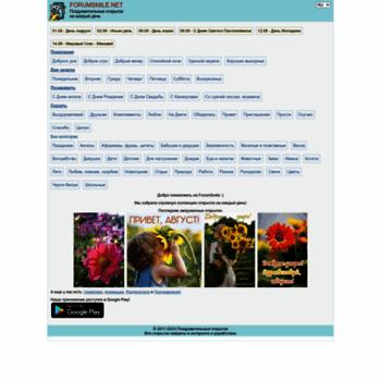Forumsmile.ru thumbnail