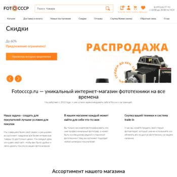 Fotocccp.ru thumbnail