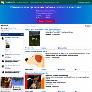 Foundpets.ru thumbnail