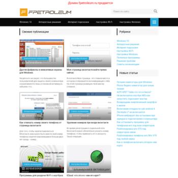 Fpetroleum.ru thumbnail