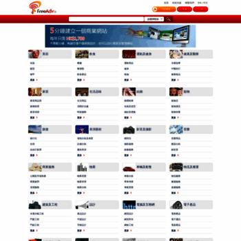 Freeadv.hk thumbnail