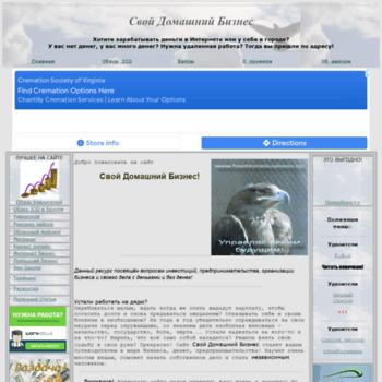 Веб сайт freehomebusiness.ru
