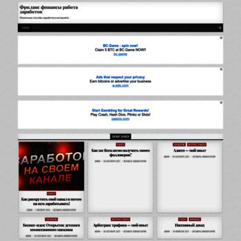 Веб сайт freemastak.ru