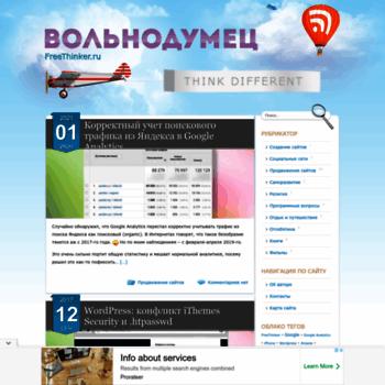 Веб сайт freethinker.ru