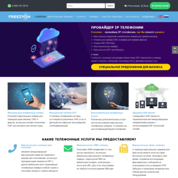 Веб сайт freezvon.ru