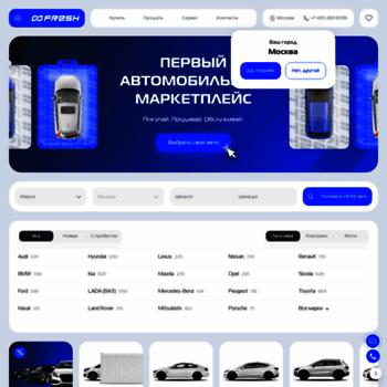 Freshauto.ru thumbnail