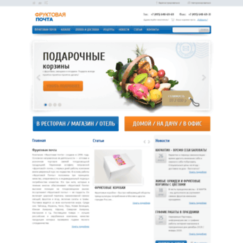 Fruity-mail.ru thumbnail