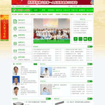 Fshospital.org.cn thumbnail