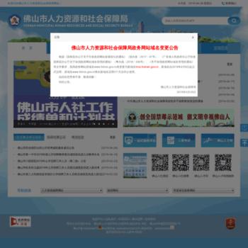 Fshrss.gov.cn thumbnail
