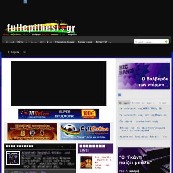 Fullepithesi.gr thumbnail
