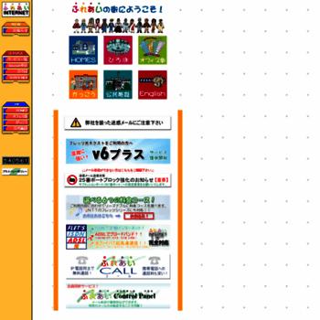 Fureai.or.jp thumbnail