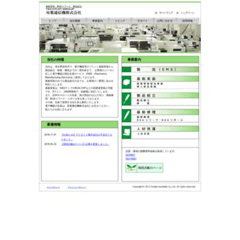 Futaba-tushinki.co.jp thumbnail