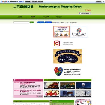 Futako-tamagawa.net thumbnail