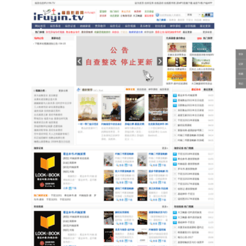 Fuyin.tv thumbnail