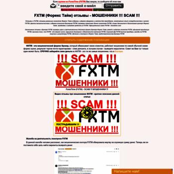 Обзор Форекс брокера FXTM
