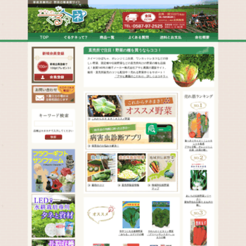 G-tane.jp thumbnail