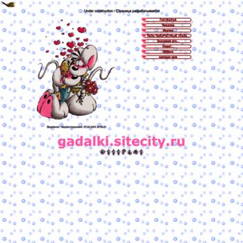 Gadalki.sitecity.ru thumbnail
