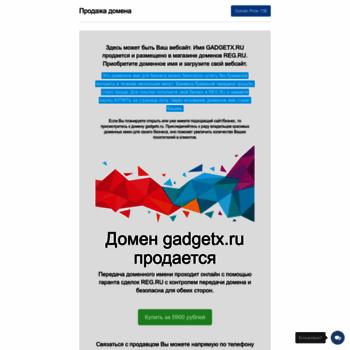 Gadgetx.ru thumbnail