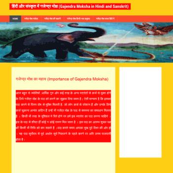 Gajendramoksha.in thumbnail