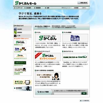 Gakubun.net thumbnail
