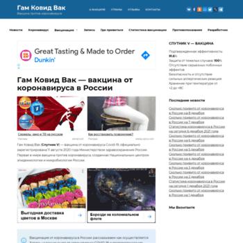 Веб сайт gam-kovid-vak.ru