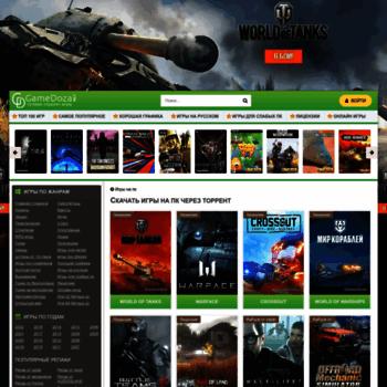 Веб сайт gamedoza.net
