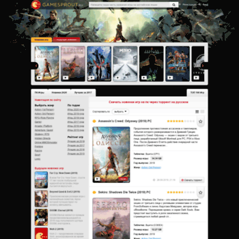Gamesprout.ru thumbnail