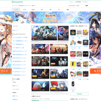 Gamewith.jp thumbnail