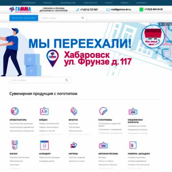 Gamma-dv.ru thumbnail