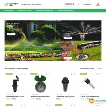 Garden-poliv.ru thumbnail